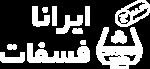 ایرانا فسفات | Irana Phosphat